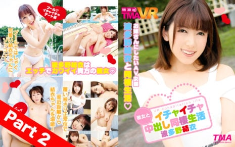 【Part 2】 Long VR: Loving Creampie Life With Your Girlfriend Yui Hatano.