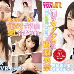 【Part 2】 My Girlfriend is Minami Riona VR  Porn Video 1