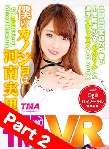 【Part 2】 My Girlfriend is Minori Kawana