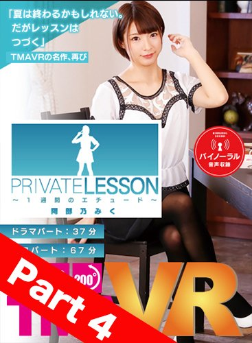 【Part 4】 Long VR: Private Lesson Miku Abeno