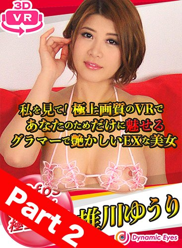 【Part 2】 Look at me! A beautiful glamor and lustrous ex beautiful girl with Yuri Hikawa