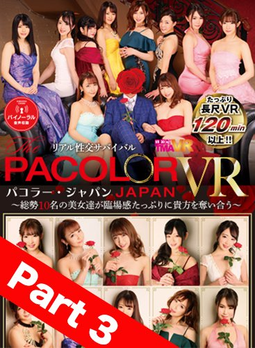 【Part03】Real Sex Battle PACOLOR JAPAN VR