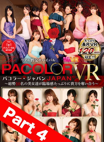 【Part04】Real Sex Battle PACOLOR JAPAN VR