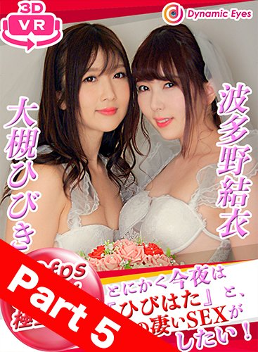 【Part05】Tonight, I want to have a great SEX with Hibiki Otsuki and Yui Hatano