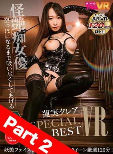 【Part02】Kurea Hasumi SPECIAL VR BEST